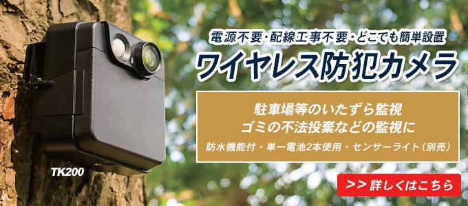 電源不要・配線工事不要・どこでも簡単設置 ワイヤレス防犯カメラ