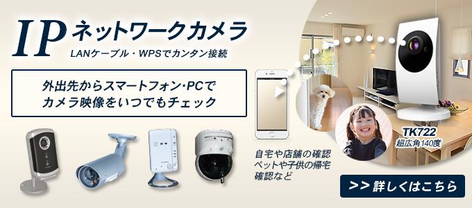 IP ネットワークカメラ